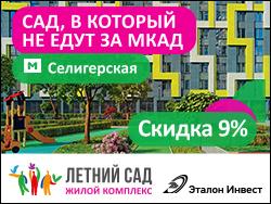 ЖК «Летний Сад» Квартиры от застройщика «Эталон-Инвест»